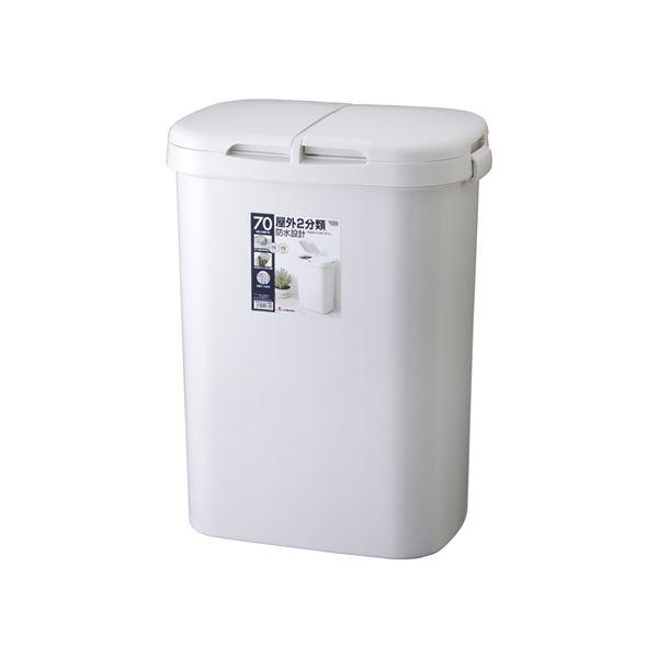 【4セット】 2分別ゴミ箱/ダストボックス 【70W】 グレー フタ付き 屋外 防水設計 『HOME&HOME』【代引不可】
