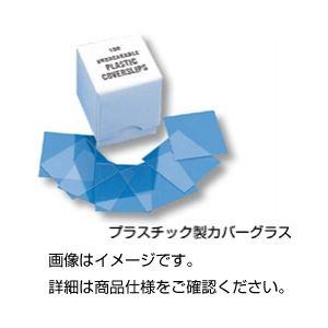 (まとめ)プラ製カバーグラス PL100(100枚)【×10セット】