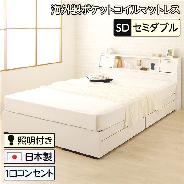 ベッド 日本製 収納付き 引き出し付き 木製 照明付き 棚付き 宮付き コンセント付き セミダブル 海外製ポケットコイルマットレス付き『AMI』アミ ホワイト