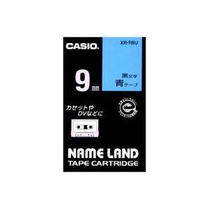 (業務用50セット) CASIO カシオ ネームランド用ラベルテープ 【幅:9mm】 XR-9BU 青に黒文字