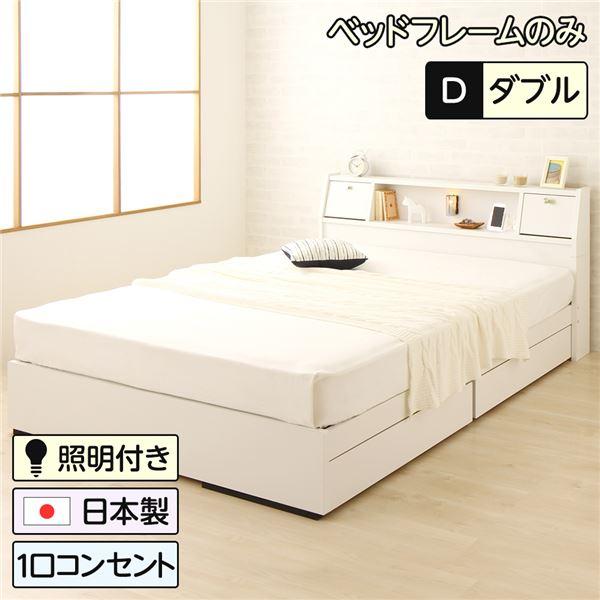 ベッド 日本製 収納付き 引き出し付き 木製 照明付き 棚付き 宮付き コンセント付き ダブル ベッドフレームのみ『AMI』アミ ホワイト