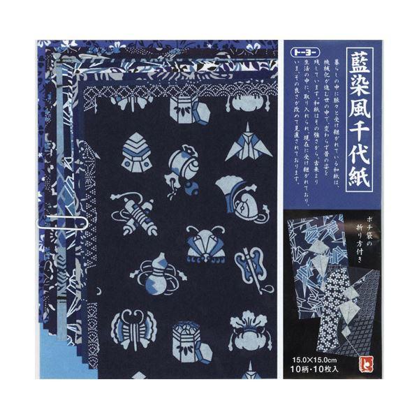 (業務用20セット) トーヨー 藍染風千代紙 014002 15cm