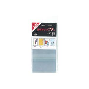 (業務用200セット) コレクト 透明ポケットフタ付 CF-215 名刺用 20枚