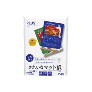 (業務用30セット) プラス きれいなマット紙 IT-225MP A4 250枚