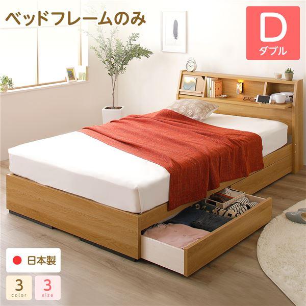 日本製 照明付き 宮付き 収納付きベッド ダブル (ベッドフレームのみ) ナチュラル 『Lafran』 ラフラン