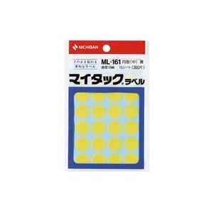 (業務用200セット) ニチバン マイタック カラーラベルシール 【円型 中/16mm径】 ML-161 黄