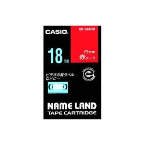 (業務用30セット) CASIO カシオ ネームランド用ラベルテープ 【幅:18mm】 XR-18ARD 赤に白文字