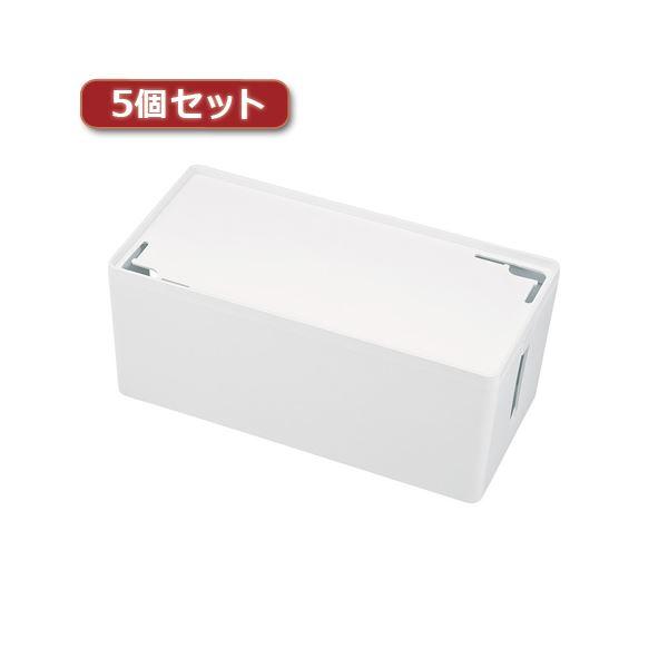 5個セット サンワサプライ ケーブル&タップ収納ボックス CB-BOXP2WN2X5