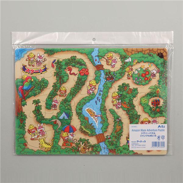 (まとめ)アーテック ジグソーパズル ジャングルめいろ 【×30セット】