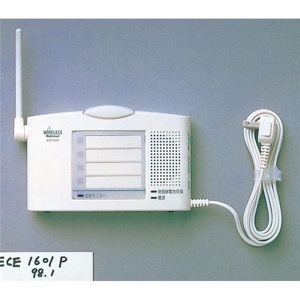 パナソニック 視聴覚補助・通報装置 ワイヤレスコール受信器 ECE1601P ECE1601P