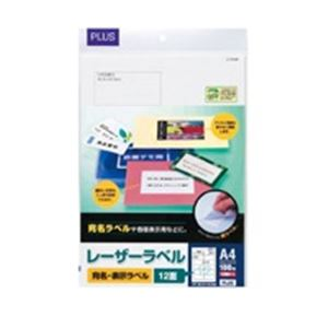 (業務用10セット) プラス レーザーラベル LT-513T A4/12面 100枚
