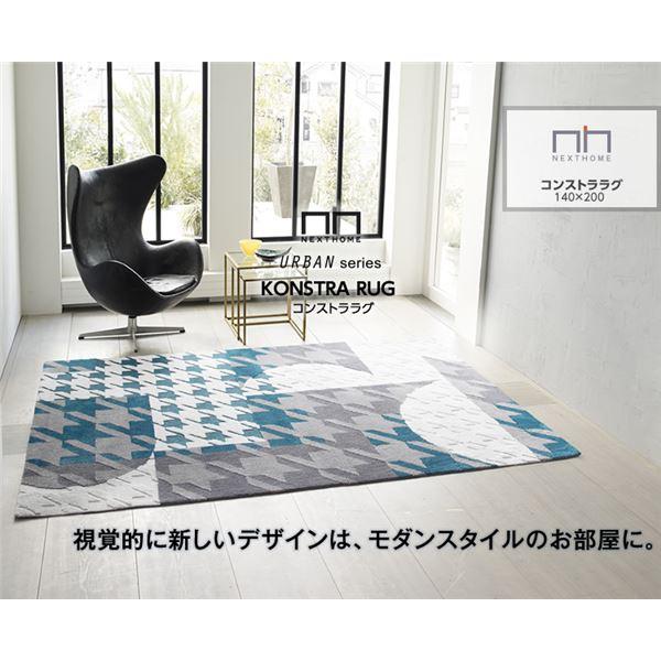 ラグマット/絨毯 【KONSTRA RUG 140cm×200cm ブルー】 長方形 『NEXTHOME』 〔リビング ダイニング〕【代引不可】