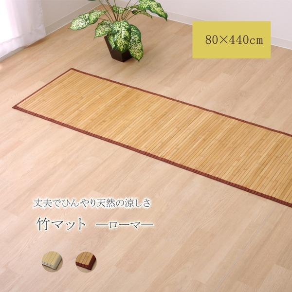 バンブー 竹 廊下敷き フロアマット 無地 シンプル 『ローマ』 ナチュラル 80×440cm