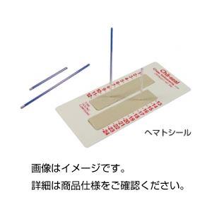 (まとめ)毛細管シール用パテヘマトシール(10個)【×3セット】