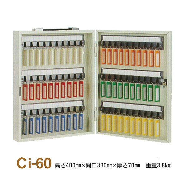キーボックス/鍵収納箱 【携帯・壁掛兼用/60個掛け】 スチール製 タチバナ製作所 Ci-60