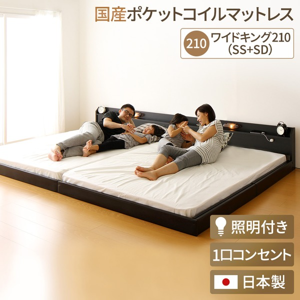 日本製 連結ベッド 照明付き フロアベッド ワイドキングサイズ210cm(SS+SD) (SGマーク国産ポケットコイルマットレス付き) 『Tonarine』トナリネ ブラック 【代引不可】