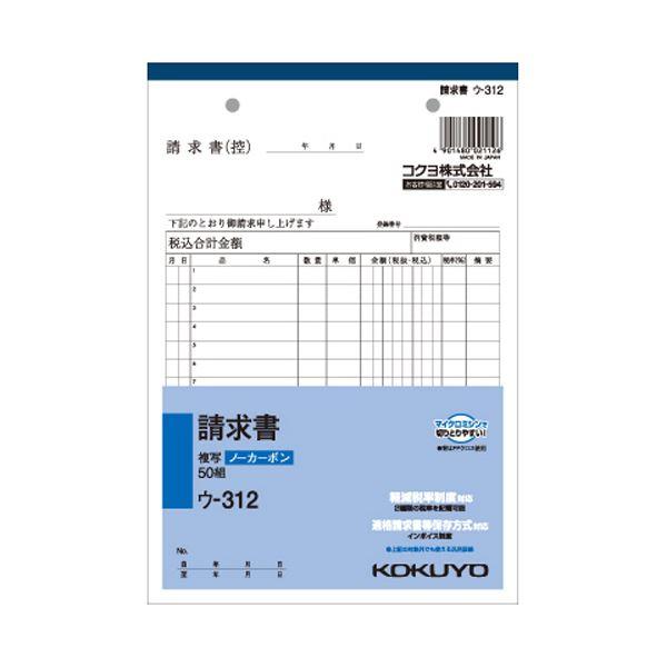 (まとめ) コクヨ NC複写簿(ノーカーボン)請求書 A5タテ型 2枚複写 15行 50組 ウ-312N 1セット(10冊) 【×5セット】
