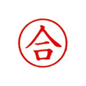 (業務用30セット) シヤチハタ 簿記スタンパー X-BKL-26 合 赤