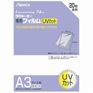 (業務用20セット) アスカ ラミネートフィルム BH014 A3 20枚