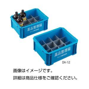 (まとめ)薬品整理箱 DA-12(500ml用)【×3セット】