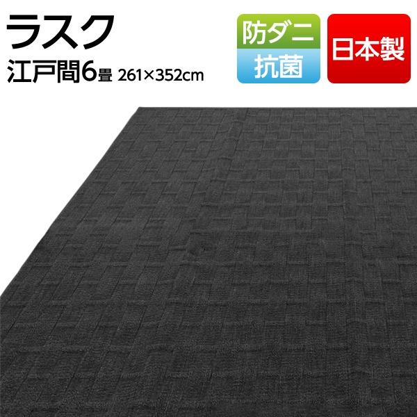 フリーカット 抗菌 防ダニカーペット 絨毯 / 江戸間 6畳 261×352cm / ブラック 平織り 日本製 『ラスク』