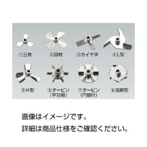 (まとめ)撹拌器用プロペラ 溶解型(8×50mm)【×3セット】