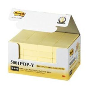 (業務用20セット) スリーエム 3M ポストイット 5001POP-Y ポップアップ詰換用 黄