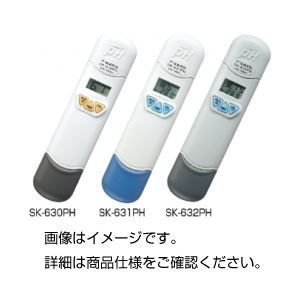 (まとめ)ポケットpH計 SK-630PH【×3セット】