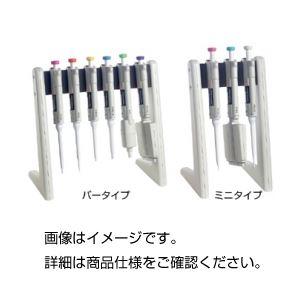 (まとめ)ピペットスタンド フィンピペット用/バータイプ プラスチック製 【×3セット】