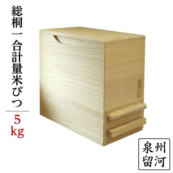 桐製 米びつ/ライスストッカー 【5kgサイズ】 1合計量 無地 泉州留河