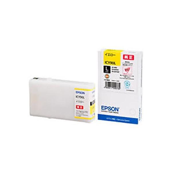 Lサイズ 【純正品】 インクカートリッジ EPSON エプソン 【ICY90L イエロー】 (業務用3セット)