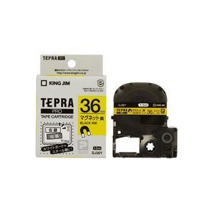 (業務用20セット) キングジム テプラ PROテープ/ラベルライター用テープ 【マグネットテープ/幅:36mm】 SJ36Y イエロー(黄)