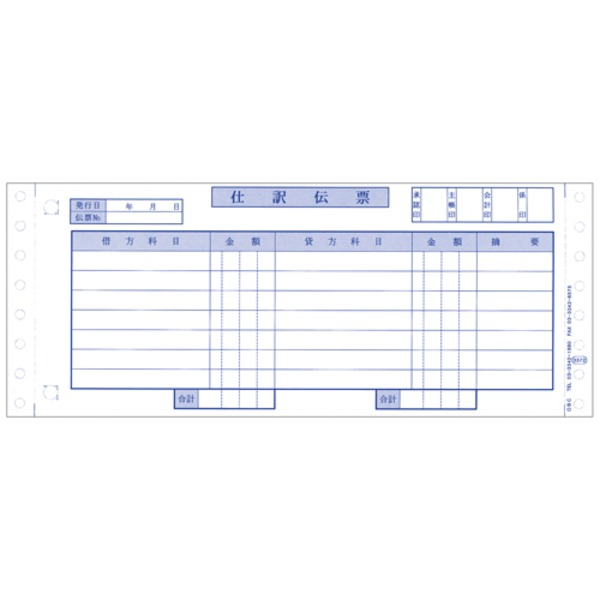 (業務用3セット) オービックビジネスコンサルタント 奉行用 仕訳伝票 OBC 3372 7行