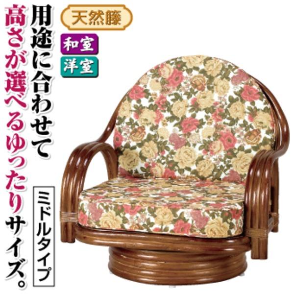 座椅子/天然籐360度回転チェア 高さが選べるゆったり 【ミドルタイプ】 座面高/約25cm 木製 持ち手/肘掛け付き【代引不可】