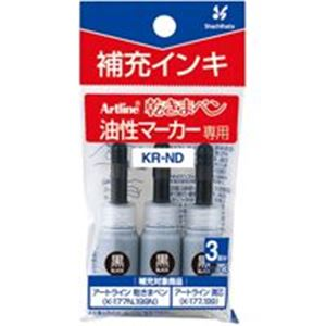 (業務用200セット) シヤチハタ 補充インキ/アートライン潤芯用 KR-ND 黒 3本