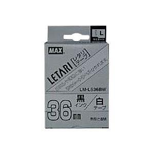 (業務用セット) マックス ビーポップ ミニ(PM-36、36N、36H、24、2400)・レタリ(LM-1000、LM-2000)共通消耗品 ラミネートテープL 8m LM-L536BW 白 黒文字 1巻8m入 【×2セット】
