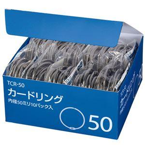 (まとめ) TANOSEE カードリング 内径50mm 1セット(100個:10個×10パック) 【×5セット】