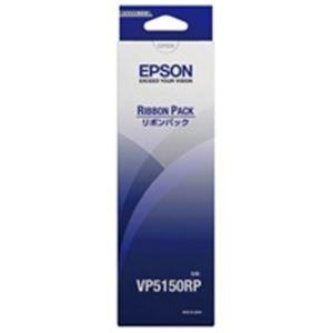 (業務用10セット) EPSON(エプソン) リボンパック VP5150RP 黒詰替用
