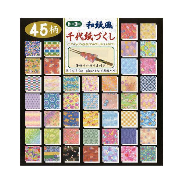 (まとめ) トーヨー 和風千代紙づくし(15.0)【×10セット】