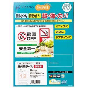 (まとめ) TANOSEE 屋外用ラベル レーザー用 A4 12面 1冊(20枚) 【×5セット】