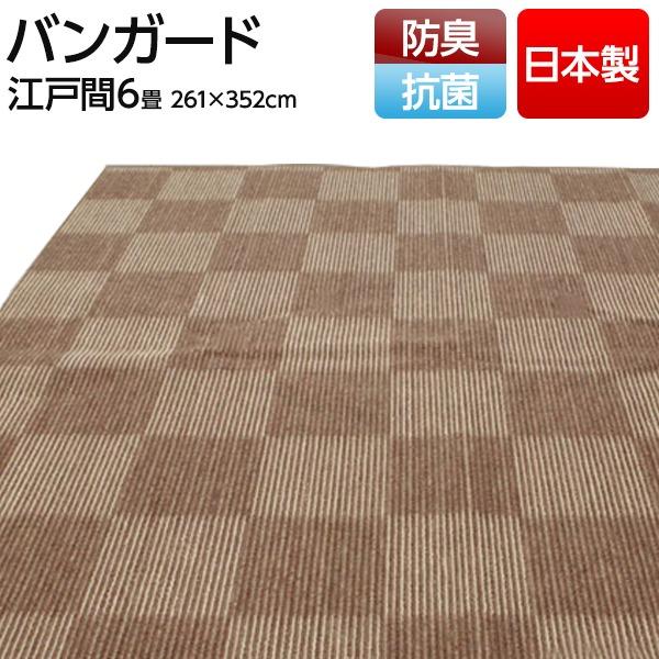 フリーカット 抗菌 防臭 カーペット 絨毯 / 江戸間 6畳 261×352cm / ベージュ 平織り ポリエステル製 日本製 『バンガード』 九装