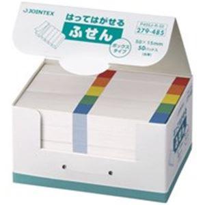 (業務用10セット) ジョインテックス 付箋/貼ってはがせるメモ 【BOXタイプ/50×15mm】 色帯*2箱 P400J-R100