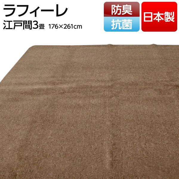 フリーカット 抗菌 防臭 カーペット 絨毯 / 江戸間 3畳 176×261cm / ブラウン 平織り ポリエステル製 日本製 『ラフィーレ』 九装