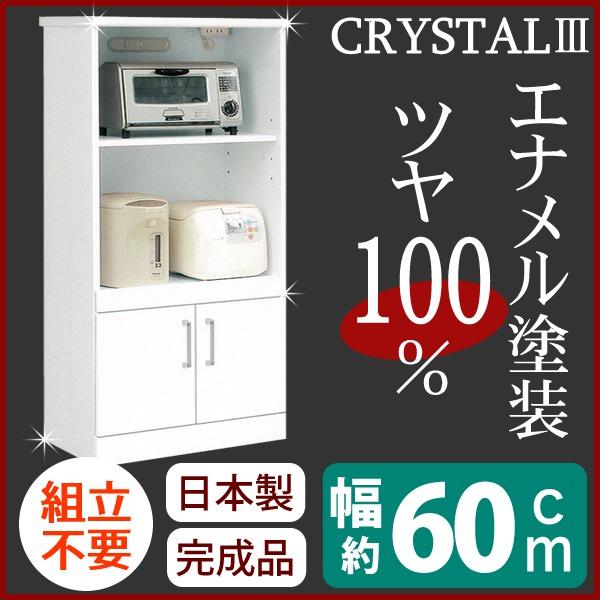 ミドルレンジボード 幅60cm 二口コンセント/スライドカウンター付き 日本製 ホワイト(白) 【完成品 開梱設置】【代引不可】