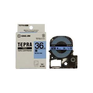 (業務用20セット) キングジム テプラPROテープ/ラベルライター用テープ 【幅:36mm】 SC36B 青に黒文字