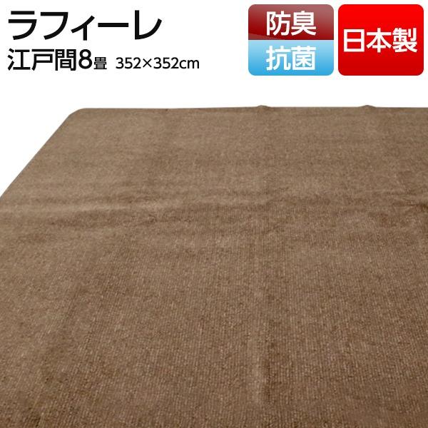 フリーカット 抗菌 防臭 カーペット 絨毯 / 江戸間 8畳 352×352cm / ブラウン 平織り ポリエステル製 日本製 『ラフィーレ』 九装