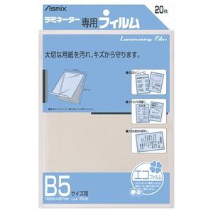 (業務用50セット) アスカ ラミネートフィルム BH-111 B5 20枚