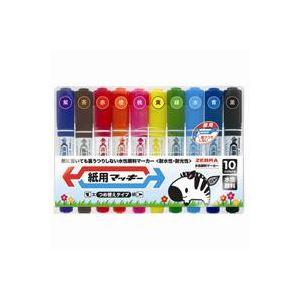 (業務用30セット) ZEBRA ゼブラ 水性ペン/紙用マッキー 【太字・細字/限定10色】 詰め替え式
