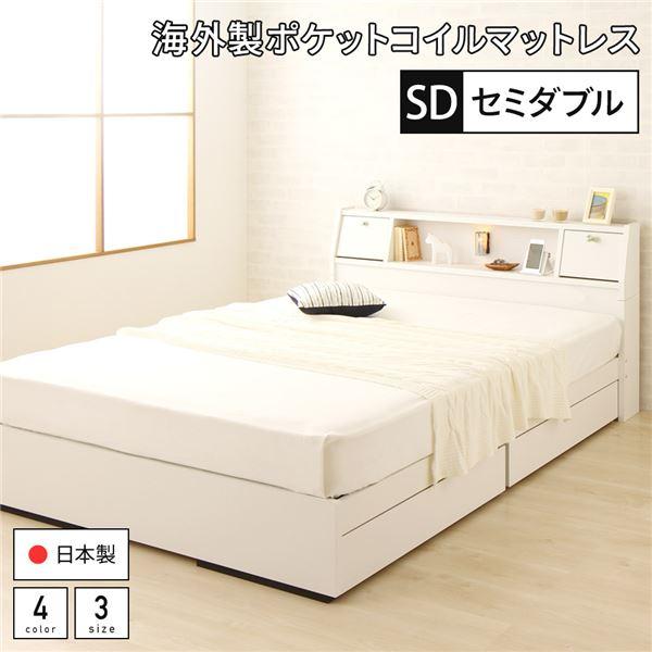 国産 フラップテーブル付き 照明付き 収納ベッド セミダブル (ポケットコイルマットレス付き)『AJITO』アジット ホワイト 宮付き 白