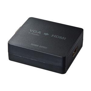 サンワサプライ VGA信号HDMI変換コンバーター VGA-CVHD2